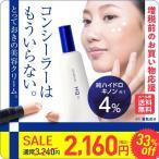 クリーム ハイドロキノン(整肌成分)4% プラスナノHQ1本 5g【メール便】