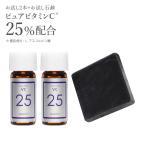【メール便】美容液 洗顔石鹸 プラスピュアVC25ミニ2本ミニ石鹸セット