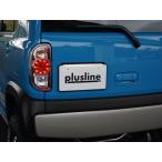 ショッピングHIGH ハスラー LEDナンバー移動キット plusline(プラスライン) HIGH STYLE(ハイスタイル)