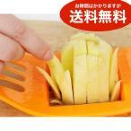 ポテトスライサー  フライドポテトが手軽に作れる野菜カッター 送料無料(海外から直送)