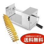 業務用スライサー ポテトスパイラルカッター ポテトチップス製造 送料無料(海外から直送)