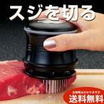 肉たたき スジ切り お肉を柔らかく ミートハンマー 送料無料(海外から直送)