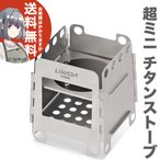 Yahoo!Plus MagicLIXADA ミニ 薪ストーブ(組み立て式)ウッドストーブ 送料無料(海外から直送)