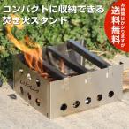 Yahoo!Plus MagicLIXADA 焚き火用グリルスタンド(四角) 送料無料(海外から発送)