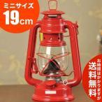 オイルランタン(19cm) ハリケーンランプ 灯油ランタン 送料無料(海外から発送)