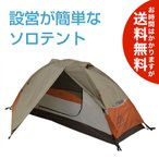 日本未発表のテント