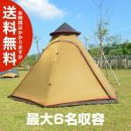 Zimo(ジモ)ティピーテント(5〜6人) キャンプ アウトドア 送料無料(海外から取り寄せ)