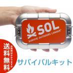 SOL サバイバルキット アウトドア サバイバル用品 送料無料(海外から発送)