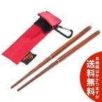 FIRE-MAPLE つなぎ箸 カラビナケース付き(和武器) 送料無料(海外から発送)