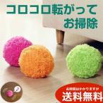 マイクロファイバーモップボール(掃除ロボット) お掃除グッズ 送料無料(海外から直送)