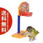 小鳥・インコ用 おもちゃ 「バスケットボール」 送料無料(海外から直送)