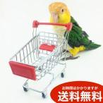 小鳥・インコ用 おもちゃ 「ショッピングカート」 送料無料(海外から直送)