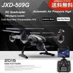 JXD 509G FPVモニター付き 空撮セット ラジコンヘリ クワッドコプター ドローン 送料無料(海外から発送)