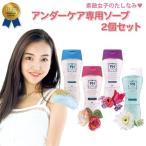 ネコポス発送 2個セット デリケートゾーン専用ソープ PH JAPAN プレミアム フェミニンウォッシュ 日本製 4種の香りの中から2つ選べる! 代引不可 同梱不可