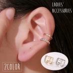 イヤーカフ イヤークリップ 単品 片耳 1個 耳飾り レディース 女性 アクセサリー イヤリング リング 2連風 C型 輪っか フープ ラインストーン