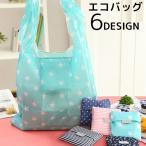 エコバッグ ショッピングバッグ 折りたたみ 手提げバッグ 鞄 星 スター ボーダー ドット お買い物袋 買い物バッグ 折り畳み 折畳み コンパクト 収