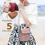 ショッピングポシェット ポシェット 斜め掛けバッグ ショルダーバッグ ショルダーバック レディース 鞄 カバン BAG シンプル きれいめ 上品 大人可愛い コンパクト 無地