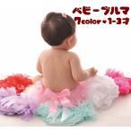 ブルマスカート チュールスカート 女の子 子供服 ベビー服 ボトムス キッズ KIDS 女児 フリフリ 華やか 可愛い ガーリー 赤ちゃん BABY
