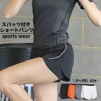 スパッツ付きショートパンツ スポーツウェア レディース スパッツ付き ショートパンツ 短パン フィットネスウェア ヨガウェア ウエストゴム ライン 通