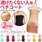 クリアストラップ付透け防止ドレス用インナースリップ(ペチコート)