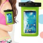 バンド付き防水ケース スマートフォン iphone5s iphone6 ポーチ 携帯 スマホ カバー カジュアル プール