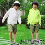 ショッピングラッシュ ラッシュガード 子供用 長袖 男の子用 女の子用 多機能 フード付き 虫よけ UVカット 冷感