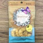 ドライフルーツ パイナップル パイン 無添加 無加糖 砂糖不使用 無着色 乾燥 保存食 27g 砂糖なし