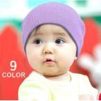 子供用 赤ちゃん用 ニット帽 ニットキャップ ビーニー コットン シンプル 無地 ベビー キッズ 女の子 男の子 春秋 帽子