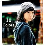 Yahoo!プラスナオニット帽 ビーニー ニットキャップ 手編み風 ケーブル編み 帽子 シンプル 無地 カジュアルスタイル レディース メンズ 男女兼用 ユニセックス