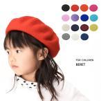 子供用ベレー帽 定番デザイン ベレーキャップ シンプル 無地 秋冬 マニッシュ キッズ ジュニア 女の子 男の子 KIDS 帽子 ぼうし