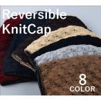 ニット帽 ビーニー ニットキャップ リバーシブル 無地 ボーダー 帽子 カジュアルスタイル レディース メンズ 男女兼用 ユニセックス ぼうし