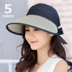 遮陽帽 - つば広キャップ つば広帽 サンバイザー 日よけ帽子 折りたたみ帽子 バックリボン トップ開き レディース 帽子 ぼうし キャップ 異素材使い 折り畳み