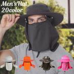 帽子 ハット メンズ 男性用 サファリハット フェイスカバー付き 360度ガード 首ガード 日よけ 日焼け防止 UVカット 紫外線防止 つば有り 通気