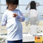 ショッピングラッシュ ラッシュガード UPF50+ コンプレッション風 スイムウエア 日焼け対策 紫外線対策 UV対策 キッズ 子供用 男の子 女の子 トップス アウトドア
