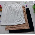 ペチコート インナースカート 裾レース 透け防止 ミニ丈 ショート丈 丈40cm レディース インナー 女性下着 ランジェリー シンプル 無地 単色