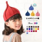 とんがりニット帽 キッズ帽子 ねじり帽子 柔らかニット帽 帽子 キャップ どんぐり帽子 かわいい 子ども 女の子 男の子 秋 冬 シンプル カラバリ