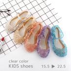 カジュアルサンダル サマーシューズ 子ども靴 女の子 キッズ シューズ クリアカラー ベルト付き 防水 通気性 おしゃれ パンプス風 夏靴 透明サンダ