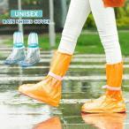 レインシューズ 完全防水 レインブーツカバー 折りたたみ長靴 ブーツカバー 携帯レインシューズ 雨具 雨よけ レディース メンズ 男女兼用 無地 ロン