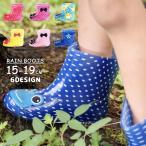 子供用 長靴 レインブーツ レインシューズ 男の子 女の子 ベビー キッズ 猫 ウサギ カエル 雨具 15 16 17 18 19