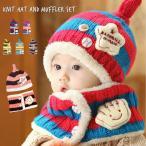 子供用ニット帽 マフラー ボタン付きネックウォーマー ニットキャップ キッズ ベビー 子ども 男の子 女の子 男女兼用 幼児 Kids 秋 冬 かわい