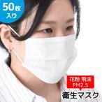 不織布マスク 使い捨て 50枚入り プリーツ式 三層構造 PM2.5対策 花粉症 飛沫 黄砂 埃 レギュラーサイズ ノーズワイヤー 箱入り 大人用 白
