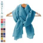 ストール 大判 レディース スカーフ ショール シンプル 無地 単色 ソリッドカラー カラーバリ豊富 羽織り 黒 ピンク 白 薄め おしゃれ おでかけ