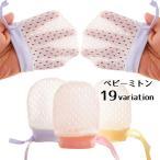 ベビーミトン ミトン 手袋 ベビー 赤ちゃん ベビー用品 赤ちゃん用品 新生児 出産祝い プレゼント 出産準備 かわいい 保護 引っ掻き防止 デザイン