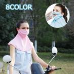 フェイスマスク フェイスカバー レディース 首周りガード 首肩ガード 3Dマスク ネックカバー 紫外線防止 日焼け対策 日よけ 口元開く 冷感 ひんや