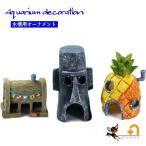 熱帯魚 水槽 置物 装飾 飾り アクアリウム オーナメント 隠れ パイナップル モアイ 宝箱 海底 金魚 リアル 人工 岩