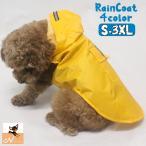 ペットウエア ドッグウエア 犬の服 レインコート お散歩 お出かけ 雨の日用 ワンちゃん用 小型犬 中型犬 大型犬 犬 ドッグ 無地 シンプル 袖なし
