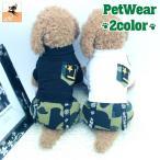 ドッグウェア ペットウェア ツナギ カバーオール ペット用品 犬 猫 半袖 迷彩 カモフラージュ アーミー柄 ブラック ホワイト