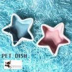 小動物用食器 フードボウル ペット用品 エサやり エサ入れ 餌やり 餌入れ ハムスター 星形 ピンク 青