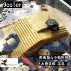 水槽装飾 浮島 ペット用品 ペット用 小動物 カメの浮き島 木目調 プラットフォーム 亀 カエル トカゲ 爬虫類 樹脂製 餌置き場付き 桟橋 吸盤付き