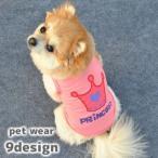 ドッグウェア 犬服 犬用ウェア ペットウェア ベスト タンクトップ ノースリーブ 袖なし カットソー Tシャツ 小型犬用 可愛い おしゃれ お散歩 プ